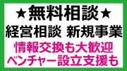 無料相談(経営相談・新規事業)バナー