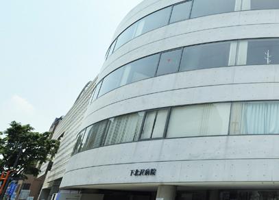 20131017 下北沢病院2