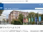 BASFジャパン、千葉県山武市に農薬製品の研究拠点「アグソリューションファーム成東」を開設