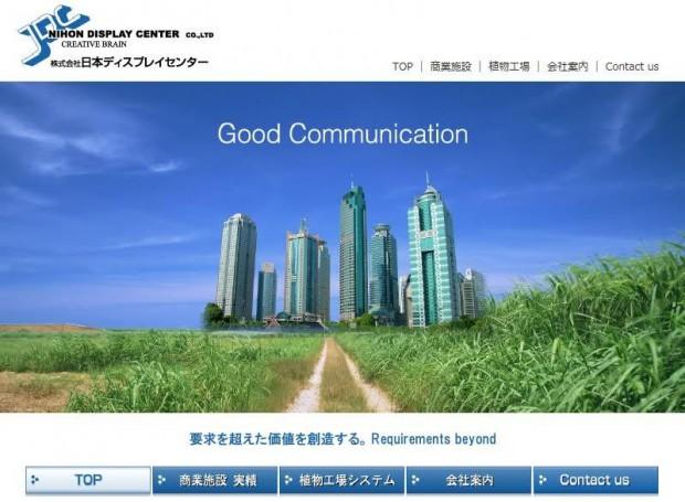 植物工場設備26ヶ所の実績をもつ日本ディスプレイセンターがウェブサイトをリニューアル