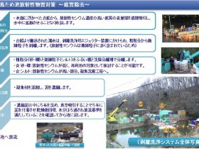 JFE環境、福島県農業用ため池の放射性物質除去のため専用設備貸与と技術指導を開始