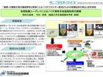 ユーグレナ、バイオジェット燃料用ミドリムシの屋外培養研究を米国で開始