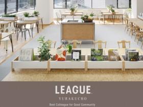 UDSが地方と都市をつなぐコワーキングスペース「LEAGUE有楽町」を東京交通会館にオープン