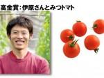 オイシックスのN1サミット金賞はフィルム水耕栽培トマトが受賞。植物工場など最新技術が普及
