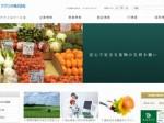 伊藤忠ケミカルフロンティア、農薬・肥料メーカー大手のOATアグリオと業務・資本提携