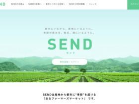 農産流通支援プラットフォーム『SEND』が用途別に最適化した多種類の米の取扱いを開始
