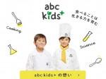 """ABC Cooking Studio、料理教室が""""食育""""をサポート・子ども向けスクールのプログラムを一新"""