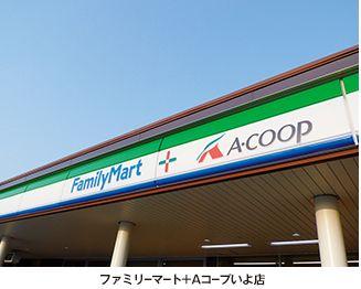 JA全農とファミ「ファミリーマート+Aコープしんじ店」を島根県で開店