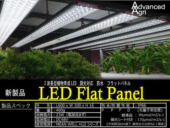 日本アドバンストアグリ、植物工場向け育成ランプ「3波長型ワイドバンドLED」に調光可能タイプをリニューアル