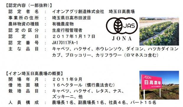 イオンアグリ創造、イオン埼玉日高農場が「有機JAS認定」を取得