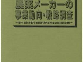 総合企画センター大阪「2016年農薬メーカーの事業動向・戦略調査」を発表。農薬の国内出荷額は3,358億6,900万円
