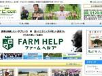 アグリ・コミュニティ、設立3年目で農業界最大級の800件超の求人を掲載