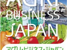 「アグリ・ビジネス・ジャパン2017」が9月13日より開催。テーマは「農×食」バリューチェーン展