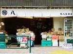都市型八百屋「旬八青果店」を運営するアグリゲートが生産・物流から販売までを学べる『旬八大学』を展開