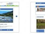 インテリジェンス、就農・移住・支援などの情報提供サイト「アグリージュ」を開設