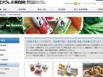 エア・ウォーターがマルハニチロ北日本の十勝工場を買収