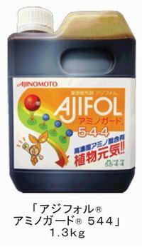 味の素、窒素・リン酸・カリウムをバランス良く配合した葉面散布用液体肥料を発売