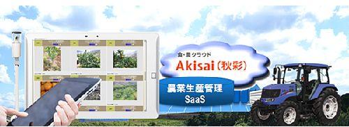 富士通と井関農機、食・農クラウド「Akisai」の農業生産者向けサービスで協業開始