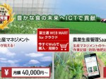 富士通の愛媛大ベンチャーが太陽光植物工場でのITクラウド分野にて協業