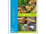 おうち菜園 日本初・アクアポニックス実践マニュアル発売。魚と植物を育てる循環型農業の入門書