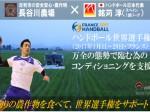 """農作物の購入でマイナー競技アスリートを支援する""""スポーツファンディング""""がスタート"""