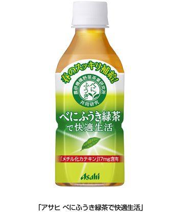 機能性茶葉の「べにふうき緑茶」をペットボトルにて新販売