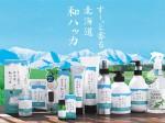 美健、北海道・国産和ハッカを使用した化粧品・日用品を販売