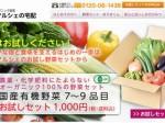 京阪電気鉄道、有機野菜販売のビオ・マーケットを傘下に。グループ全体の相乗効果も見込む