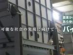 バイオマス発電施設の運営管理を行う株式会社ZEエナジーは、2014年5月7日、会員向け通信販売事業等を業とする株式会社ケフィア事業振興会の子会社である「かぶちゃん電力株式会社」と、360kw木質バイオマス発電装置の売買契約を締結した。