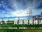 北九州市に国内最大級のバイオマス燃料貯蔵基地を計画