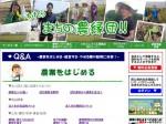 人事・労務、ICTの技術を活用した無料農業経営支援ポータルサイトをオープン