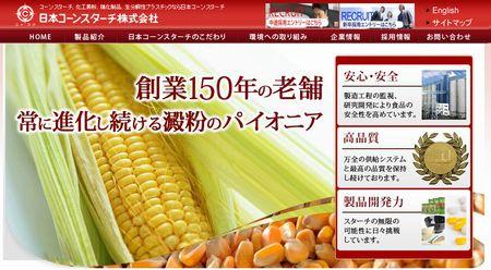 日本コーンスターチ、非遺伝子組み換えイエロートウモロコシの安定供給を実現