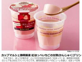 トーラク、静岡県産の紅ほっぺを利用した「いちごの甘熟プリン」を発売