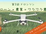 ドローンの利活用方法をみんなで考える第2回「ドロンソン」が秋田市で開催。今回は「ドローン×農業」