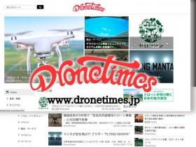 産経新聞社、ドローンに特化した情報サイト「DroneTimes」オープン