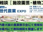 次世代農業EXPO内にて無料相談会を実施(10/14-16 施設園芸・植物工場)