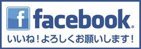 植物工場日記 facebookサイドバナー