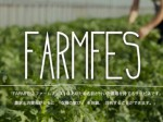月額500円から農場が持てる「FARMFES」がサービスを開始