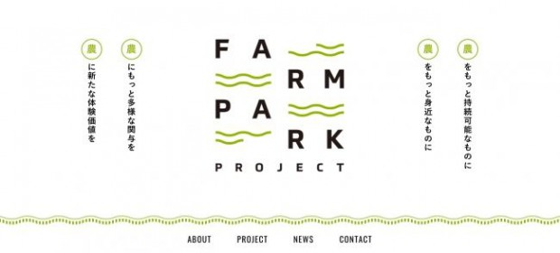 Amidus社がFARM PARK PROJECTを開始。社会全体が農業に参加を