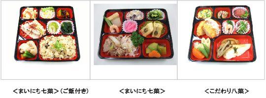シニア・介護事業の一環として高齢者向けの配食サービス事業を開始。2015年度に東京都区内20拠点での提供を目指す(ベネッセ)
