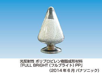 パナソニックは、LED照明の光反射板に使う、プラスチック製シートとフィルム用のポリプロピレン樹脂成形材料を開発した。6月からサンプルの要望に対応する。屋外看板や店舗照明、植物工場など過酷な環境下のLED照明向けで、耐久性に優れる。