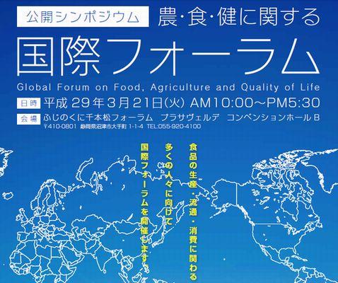 静岡県、「農・食・健」に関する国際フォーラムを3月に開催