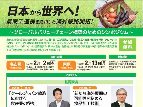 経産省、農商工連携を活用した海外販路開拓。農林水産物・食品輸出に関するシンポジウムを2月に開催