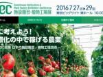施設園芸・植物工場展2016(GPEC)が7月末に開催・出展募集を開始