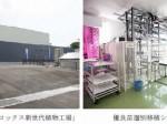 椿本チエイン 植物工場の「優良苗選別自動化システム」を府立大と共同開発