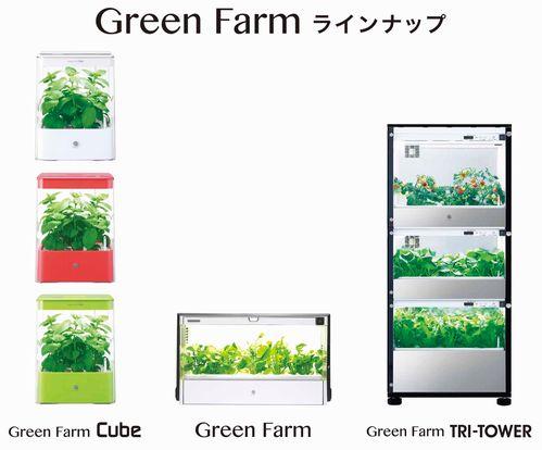 ライフスタイルに合わせて選べる家庭用水耕栽培器を新たに販売。リビングでの野菜の栽培、新たな食の新習慣を提案(ユーイング)