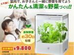 ユーイング社の家庭用植物工場「グリーンファーム」をサンワダイレクトにて限定販売