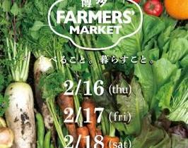 ぐるなび・JR九州など『博多FARMERS' MARKET』を2/16からの3日間、JR博多駅前広場で開催