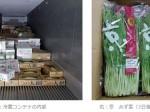 冷蔵コンテナを利用して、京都市中央市場から香港へ京野菜を試験輸出