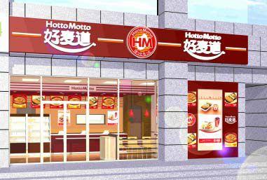 外食・小売業界による中国進出(三越伊勢丹/弁当販売「ほっともっと」プレナス)